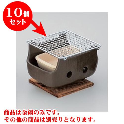 10個セット 水コンロ 串焼きコンロ(小)用金網 [15 x 15cm] 直火 【料亭 旅館 和食器 飲食店 業務用】