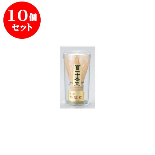 10個セット 茶道具 120本立茶筌 [5.5 x 10.5cm] 【料亭 旅館 和食器 飲食店 業務用】