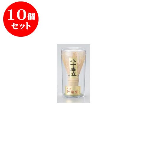 10個セット 茶道具 80本立茶筌 [5.5 x 10.5cm] 【料亭 旅館 和食器 飲食店 業務用】