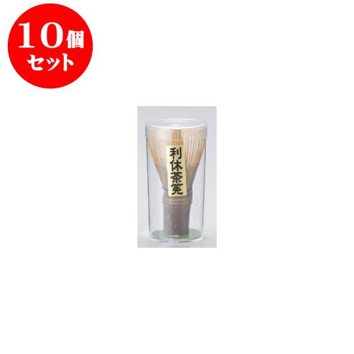 10個セット 茶道具 利休 茶筅 [5.5 x 10.5cm] 【料亭 旅館 和食器 飲食店 業務用】