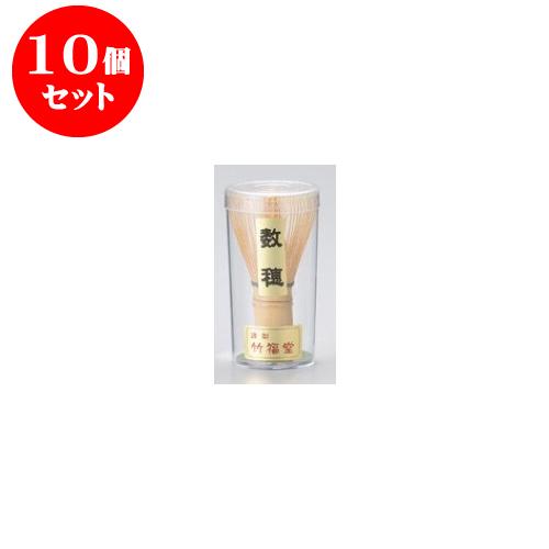 10個セット 茶道具 数穂茶筌 [5.5 x 10.5cm] 【料亭 旅館 和食器 飲食店 業務用】