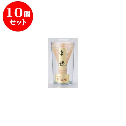 10個セット 茶道具 常穂茶筌 [5.5 x 10.5cm] 【料亭 旅館 和食器 飲食店 業務用】
