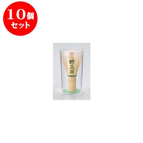 10個セット 茶道具 野立ミニ茶筌 [4.5 x 8cm] 【料亭 旅館 和食器 飲食店 業務用】