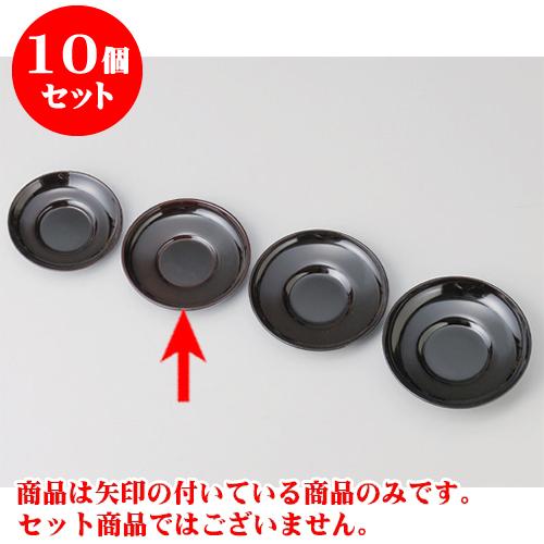 10個セット 小物 溜 4寸ダルマ茶托 [12 x 2cm] 耐熱 木合・耐熱 【料亭 旅館 和食器 飲食店 業務用】