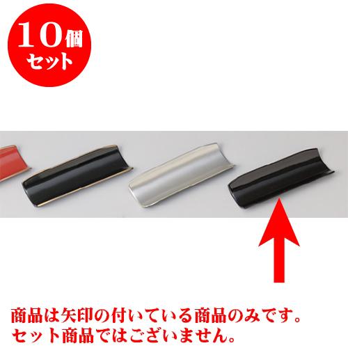 10個セット 小物 溜 オシボリ入 [17.4 x 6.2 x 2cm]木合・耐熱 【料亭 旅館 和食器 飲食店 業務用】