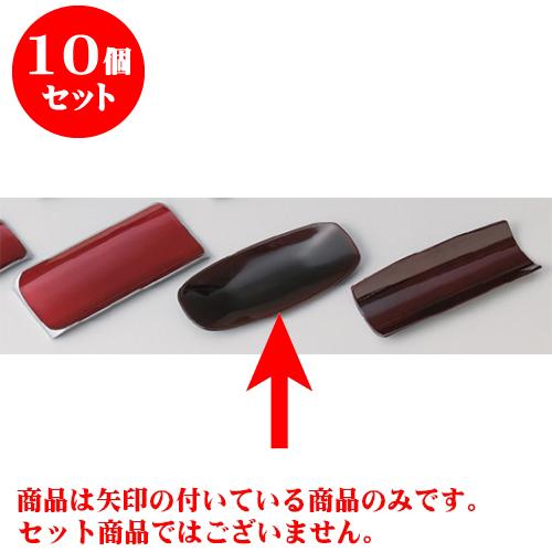 10個セット 小物 溜 福型 オシボリ入 [18.5 x 8.4 x 1.7cm]木合・耐熱 【料亭 旅館 和食器 飲食店 業務用】