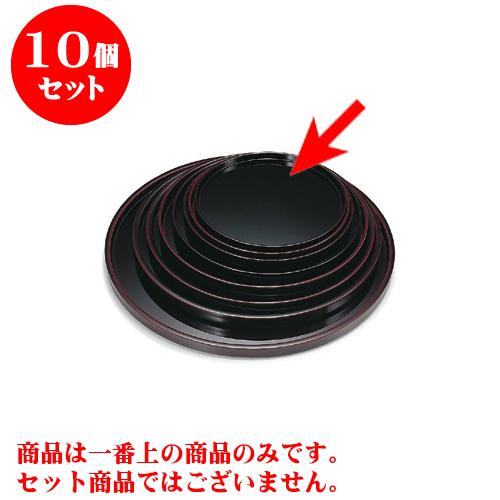 10個セット プレート 溜漆風 8寸丸盆 [24 x 2cm]A・SH 【料亭 旅館 和食器 飲食店 業務用】