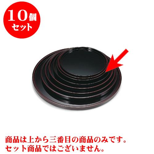 10個セット プレート 溜漆風 9寸丸盆 [27 x 2.1cm]A・SH 【料亭 旅館 和食器 飲食店 業務用】
