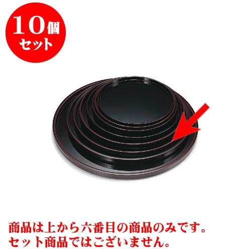 10個セット プレート 溜漆風 12寸丸盆 [36.1 x 2.4cm]A・SH 【料亭 旅館 和食器 飲食店 業務用】