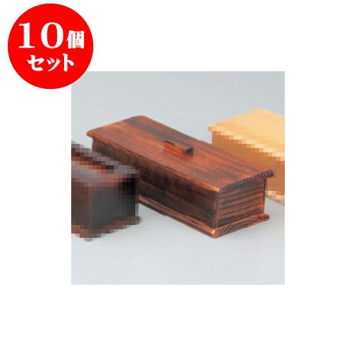 10個セット 民芸雑器 焼杉箸箱(内朱)<N-23> [23.5 x 9 x 7cm] 【料亭 旅館 和食器 飲食店 業務用】