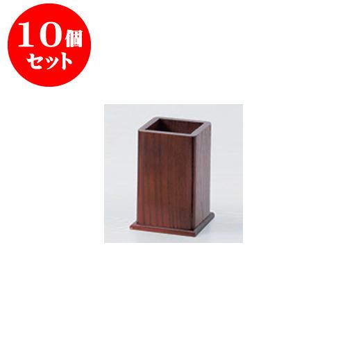 10個セット 民芸雑器 箸立(角型)(ハイブラウン) [9 x 9 x 13.2cm] 【料亭 旅館 和食器 飲食店 業務用】