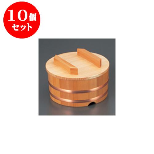 10個セット 民芸雑器 椹・ちらし桶蓋付 [18 x 11cm 身8.5cm] 【料亭 旅館 和食器 飲食店 業務用】