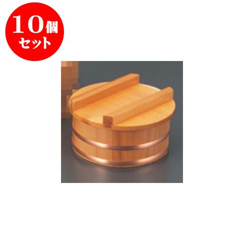 10個セット 民芸雑器 椹・ちらし桶 浅型 蓋付 <S-15B> [15 x 8.5cm 身6cm] 【料亭 旅館 和食器 飲食店 業務用】
