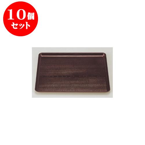 10個セット 盆 [A]新木目長手盆溜尺1寸[幅広型] [33.5 x 26 x 2.2cm] 【料亭 旅館 和食器 飲食店 業務用】