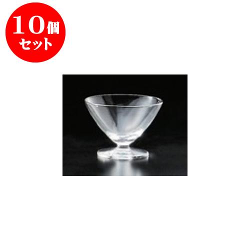 10個セット ガラス 236642強シャーベット [10.4 x 7.2cm 195cc] 【料亭 旅館 和食器 飲食店 業務用】