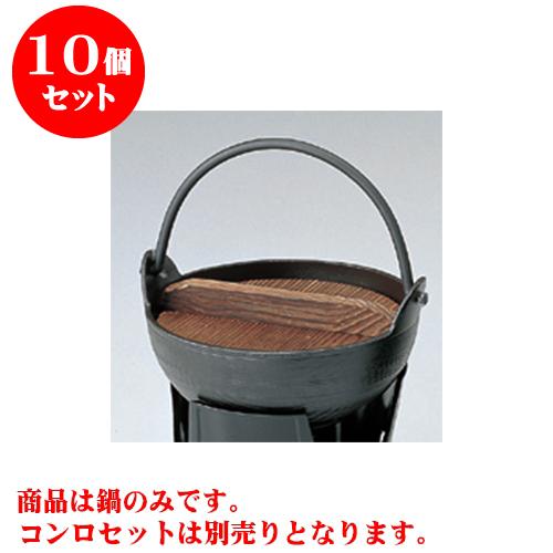 10個セット アルミ製品 いろり鍋(フッ素加工)18 [18 x 6.5cm] 直火 【料亭 旅館 和食器 飲食店 業務用】