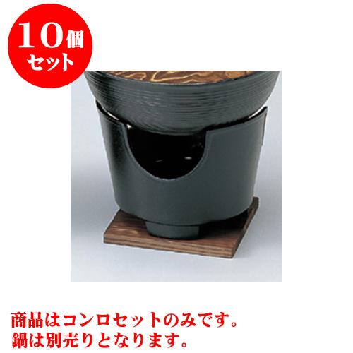 10個セット アルミ製品 コンロセット(中)黒 [14.5 x 10.5cm] 【料亭 旅館 和食器 飲食店 業務用】