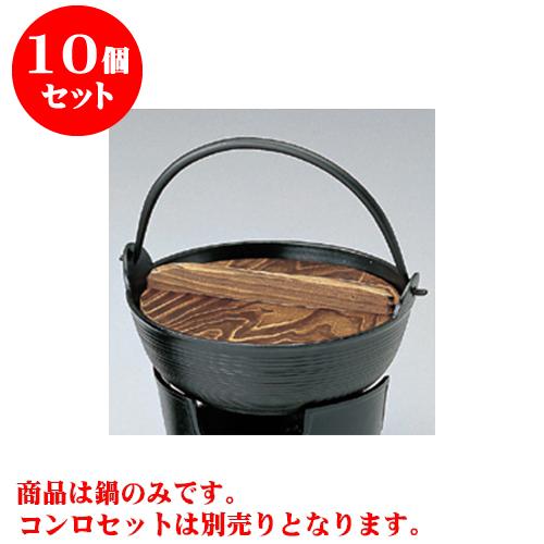 10個セット アルミ製品 いろり鍋(黒)15 [15 x 6cm] 直火 【料亭 旅館 和食器 飲食店 業務用】