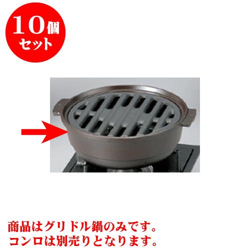 10個セット アルミ製品 新グリドル鍋 [17 x 14.7 x 5.5cm] 直火 【料亭 旅館 和食器 飲食店 業務用】