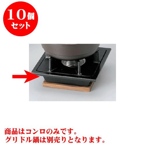 10個セット アルミ製品 四爪いろりコンロセット(小) [16 x 16 x 7.5cm] 直火 【料亭 旅館 和食器 飲食店 業務用】