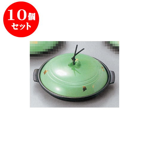 10個セット アルミ製品 陶板(金彩・緑)深型 [21.5 x 19 x 8.5cm] 直火 【料亭 旅館 和食器 飲食店 業務用】