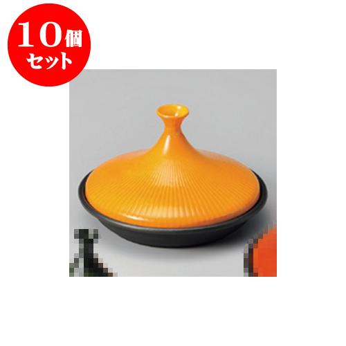 10個セット アルミ製品 タジン鍋(黄)フッ素D25 [25.5 x 15.7cm 1300cc] 直火 【料亭 旅館 和食器 飲食店 業務用】