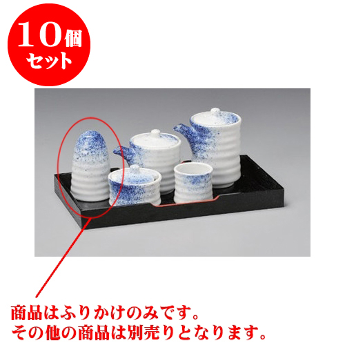 10個セット カスター ゴス吹き筒型ふりかけ [5.2 x 8.2cm] 【料亭 旅館 和食器 飲食店 業務用】