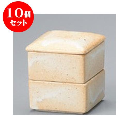 10個セット 卓上小物 志野角二段重 [7 x 8cm] 【料亭 旅館 和食器 飲食店 業務用】