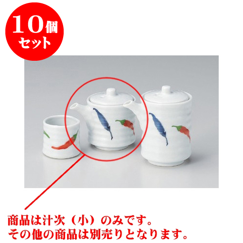 10個セット カスター とうがらし筒型汁次(小) [6.4 x 7.5cm 110cc] 【料亭 旅館 和食器 飲食店 業務用】