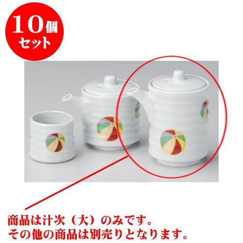 10個セット カスター 夢風船筒型汁次(大) [6.4 x 9.6cm 150cc] 【料亭 旅館 和食器 飲食店 業務用】