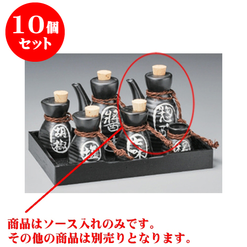 10個セット カスター 相撲型黒マットソース入 [7.3 x 13cm 200cc] 【料亭 旅館 和食器 飲食店 業務用】