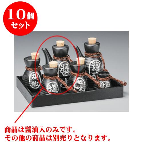 10個セット カスター 相撲型黒マット醤油入 [7.3 x 13cm 200cc] 【料亭 旅館 和食器 飲食店 業務用】