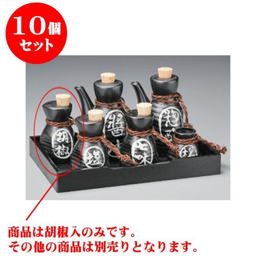 10個セット カスター 相撲型黒マット胡椒入 [6 x 10cm] 【料亭 旅館 和食器 飲食店 業務用】