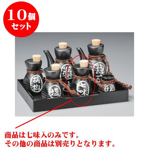 10個セット カスター 相撲型黒マット七味入 [6 x 10cm] 【料亭 旅館 和食器 飲食店 業務用】