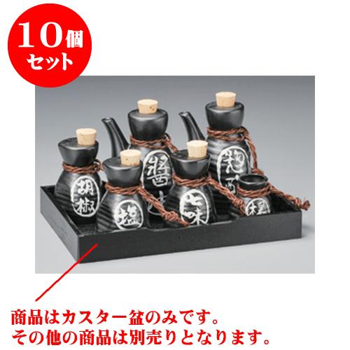 10個セット カスター 相撲型黒マットカスター盆 [24 x 16 x 3cm] 【料亭 旅館 和食器 飲食店 業務用】