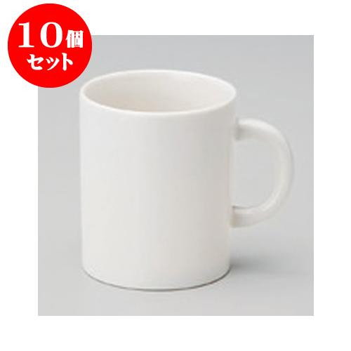 10個セット マグカップ Y821マグ [8.2 x 9.8cm 366cc] | マグ マグカップ コーヒー 紅茶 ティー 人気 おすすめ 食器 洋食器 業務用 飲食店 カフェ うつわ 器 おしゃれ かわいい ギフト プレゼント 引き出物 誕生日 贈り物 贈答品
