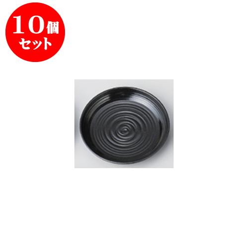 10個セット 小物 総黒 鳴門皿 [11.8 x 2.3cm]木合・ウ 【料亭 旅館 和食器 飲食店 業務用】