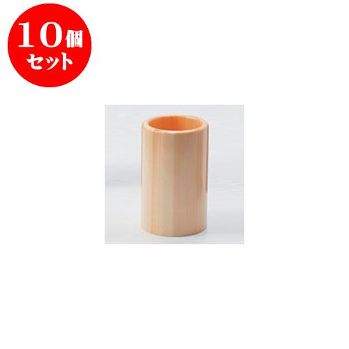 10個セット 民芸雑器 ひのき丸型箸立(小) [8.2 x 13cm] 【料亭 旅館 和食器 飲食店 業務用】