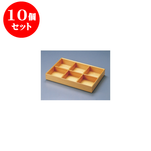 10個セット 民芸雑器 木和美・ミニ六ツ切弁当(仕切付) [31 x 21 x 4.8cm] 【料亭 旅館 和食器 飲食店 業務用】