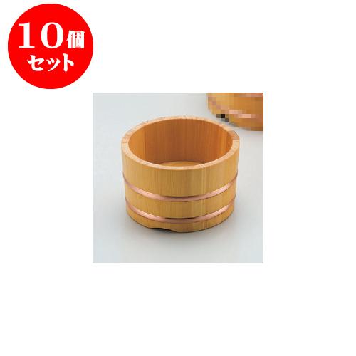 10個セット 民芸雑器 椹・多用桶 [14.5 x 9cm] 【料亭 旅館 和食器 飲食店 業務用】
