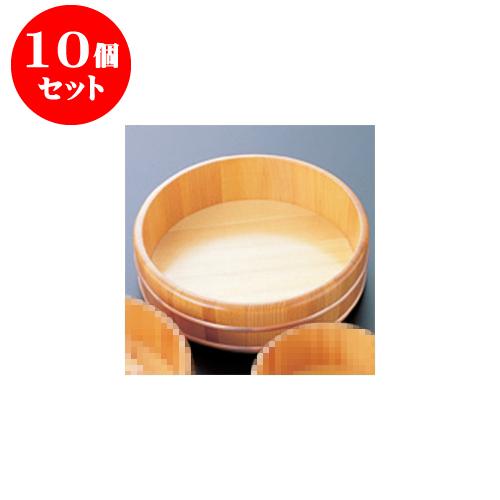 10個セット 民芸雑器 椹・天丸盛桶 (目皿なし) 8寸 [24 x 6.5cm] 【料亭 旅館 和食器 飲食店 業務用】