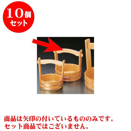 10個セット 民芸雑器 椹・岡持(目皿なし) 7寸 <S-210> [21 x 24(7.2)cm] 【料亭 旅館 和食器 飲食店 業務用】