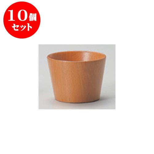 10個セット 民芸雑器 クラフトカップ ナチュラル(L) [8.2 x 6cm] 【料亭 旅館 和食器 飲食店 業務用】