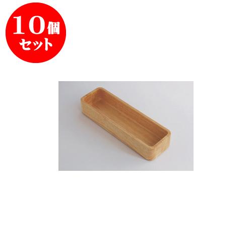 10個セット 民芸雑器 カトラリーサーバー ナチュラル [26.4 x 8.1 x 4.6cm] 【料亭 旅館 和食器 飲食店 業務用】