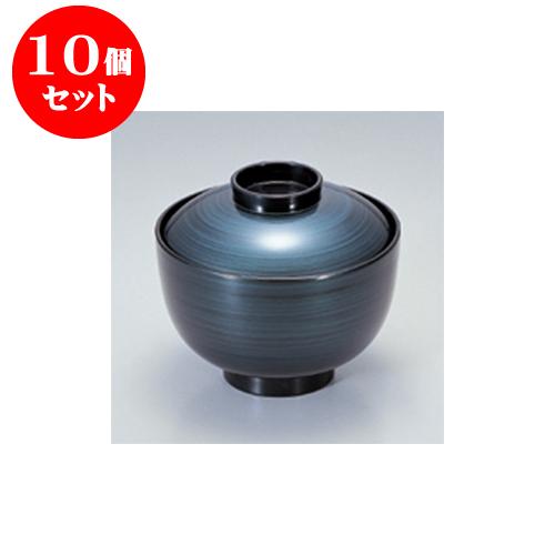 10個セット 小吸碗 [TA]3.4寸弥生吸椀ブルー玉虫色 [10.2 x 8.5cm] 【料亭 旅館 和食器 飲食店 業務用】