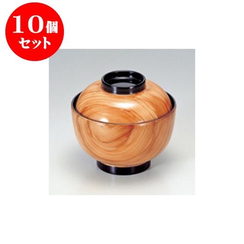 10個セット 小吸碗 [TA]多宝小吸椀木目塗 [10.1 x 9cm] 【料亭 旅館 和食器 飲食店 業務用】