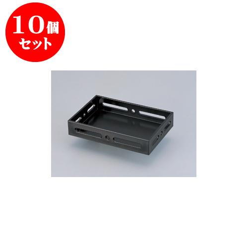 10個セット 盛器 [A]7.5寸長手透かし盛器黒 [22.4 x 15 x 4.5cm] 【料亭 旅館 和食器 飲食店 業務用】