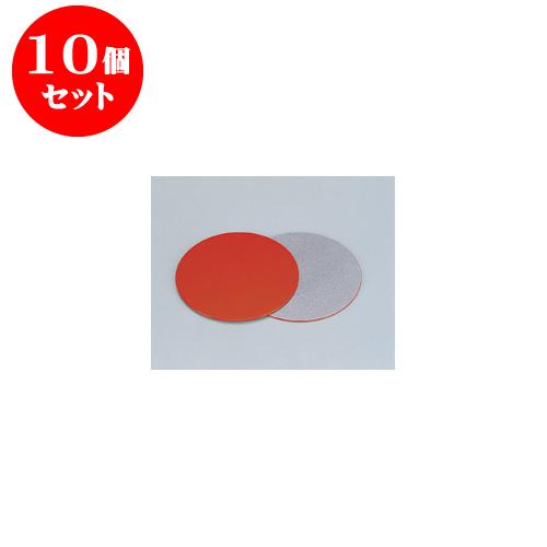 10個セット 盛器 [A]6.5寸用丸中皿朱/シルバー [18 x 0.3cm] 【料亭 旅館 和食器 飲食店 業務用】