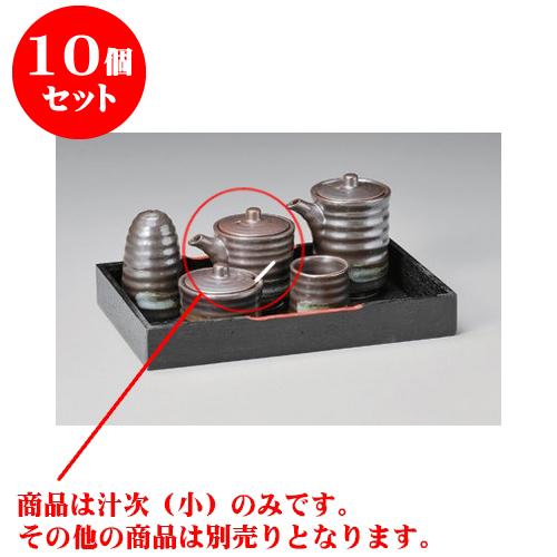 10個セット カスター 鉄結晶汁次(小) [9 x 6.5 x 7.8cm 100cc] 【料亭 旅館 和食器 飲食店 業務用】