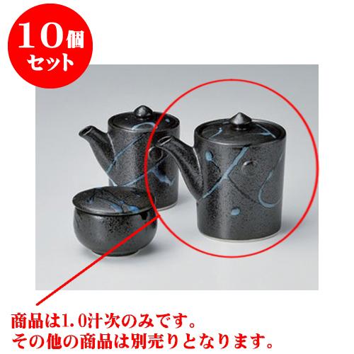 10個セット カスター 黒潮1.0汁次 [7.5 x 8.5cm 180cc] 【料亭 旅館 和食器 飲食店 業務用】